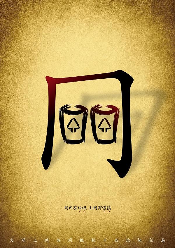 """""""2015中国好网民 公益广告设计活动""""平面作品172号:网"""