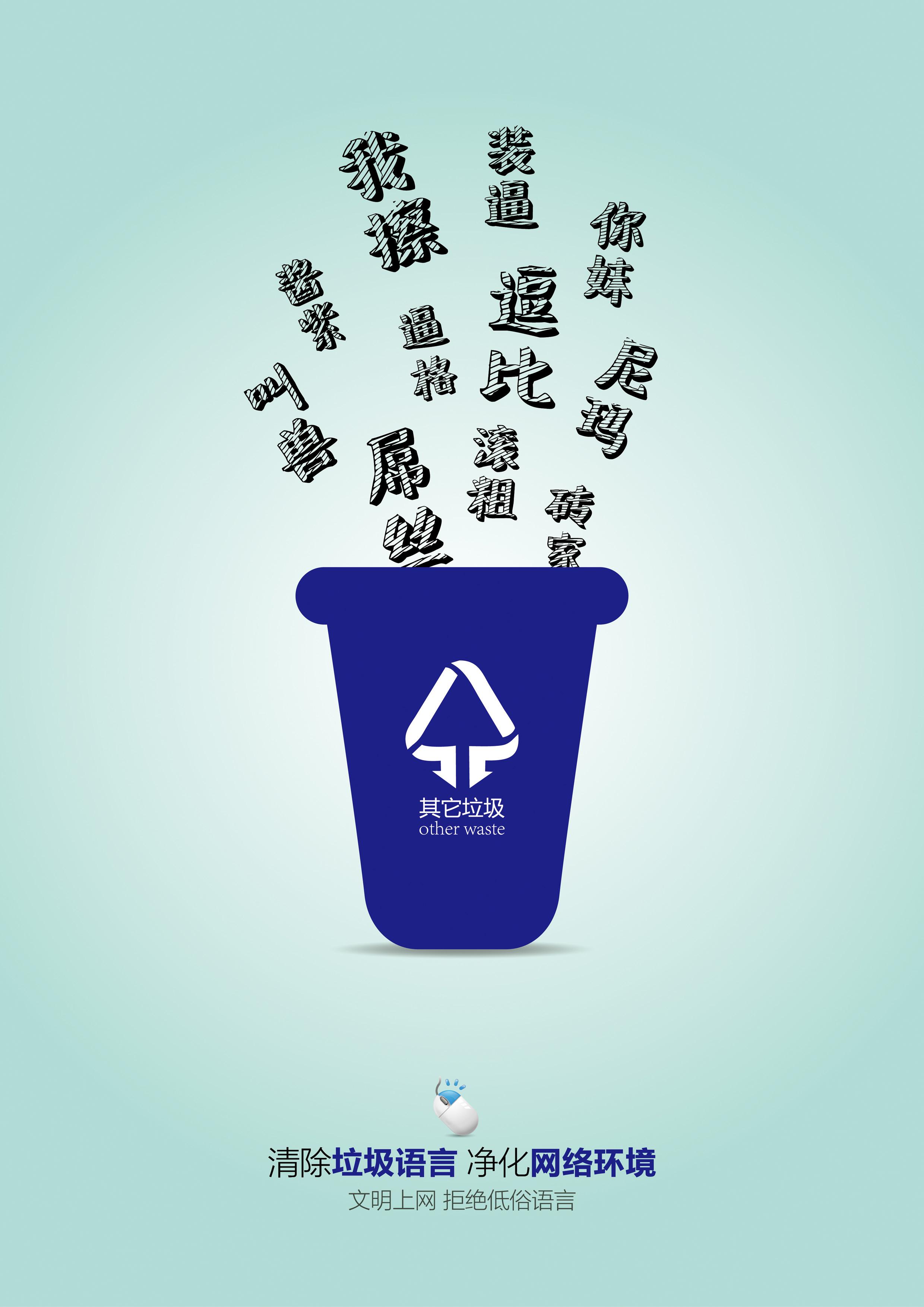 """公益广告设计活动""""平面作品173号:清除垃圾语言 净化网络环境"""