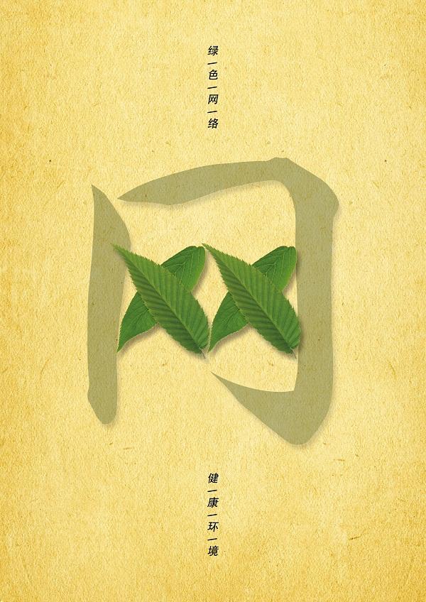 """""""2015中国好网民 公益广告设计活动""""平面作品175号:绿色网络 健康环境"""