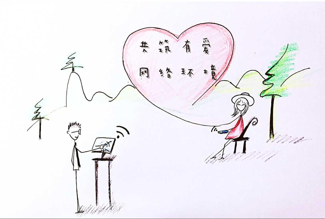 """""""2015中国好网民 公益广告设计活动""""平面作品59号:共筑有爱网络环境图片"""
