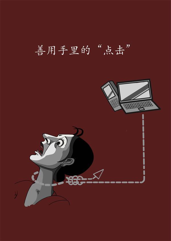 """""""2015中国好网民 公益广告设计活动""""平面作品100号:善"""