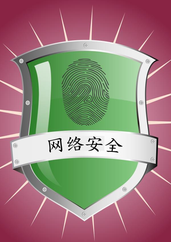 """""""2015中国好网民 公益广告设计活动""""平面作品107号:网络安全盾牌"""
