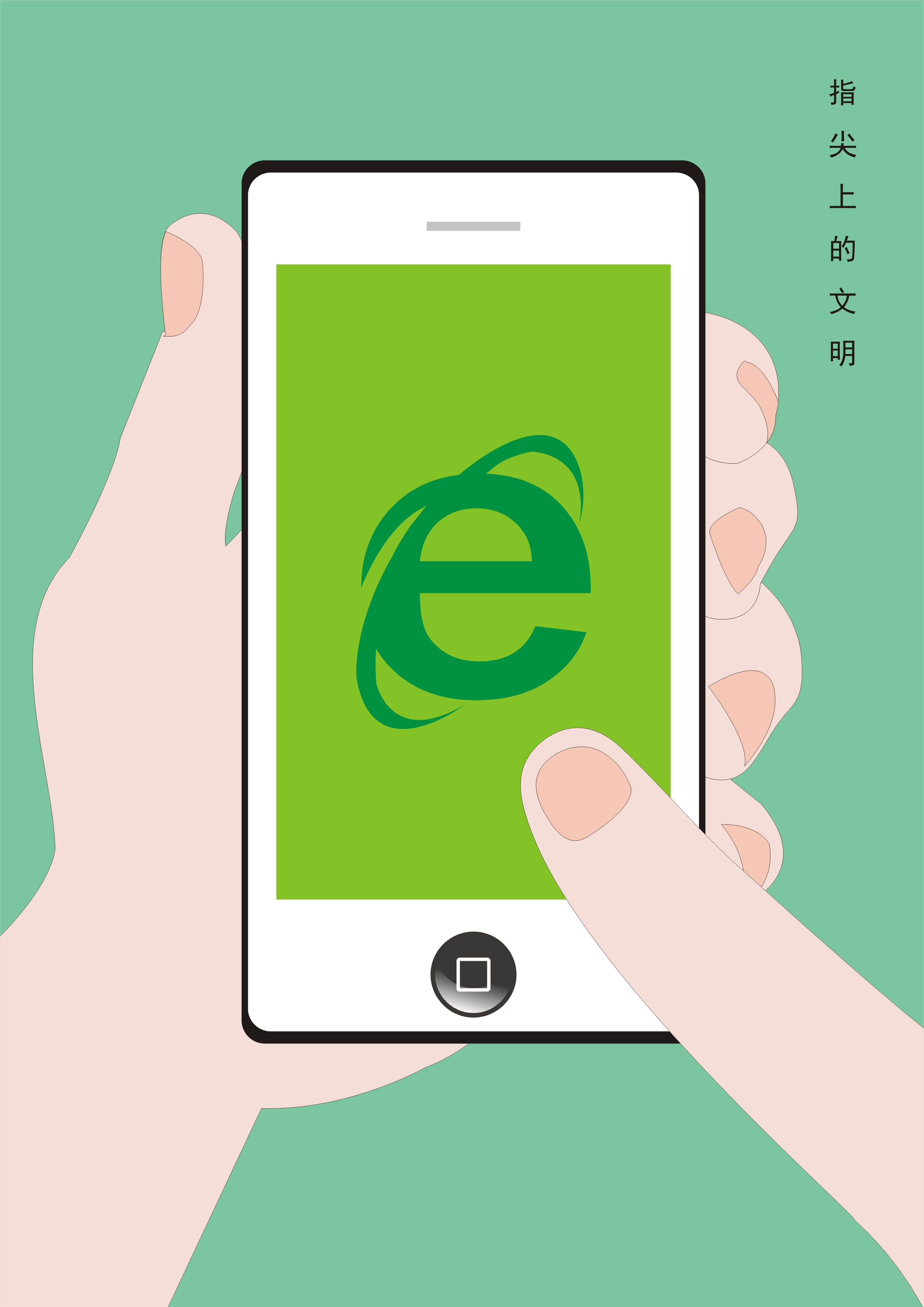"""""""2015中国好网民 公益广告设计活动""""平面作品220号:指尖上的文明"""
