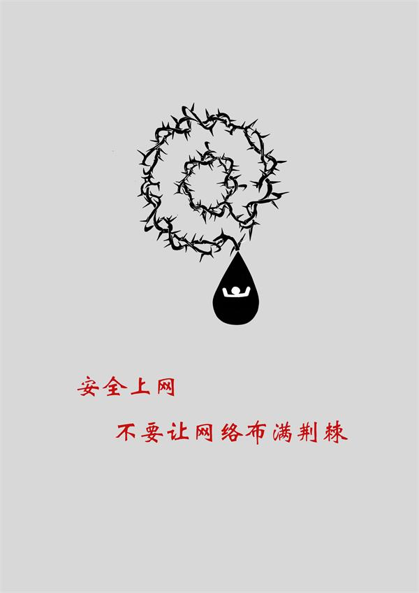 """""""2015中国好网民 公益广告设计活动""""平面作品123号:安全上网系列之""""荆"""