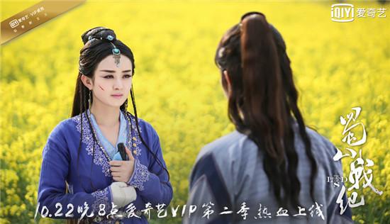 """《蜀山战纪》赵丽颖陈伟霆""""冰吻""""回归 """"山中人""""成谜图片"""