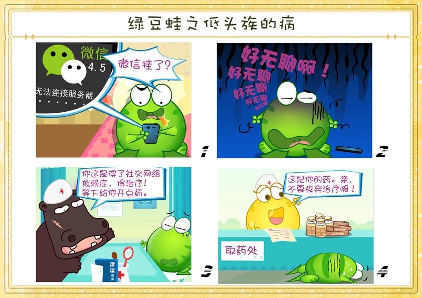 5中国好网民 公益广告设计活动 平面作品399号 绿豆蛙之低头族的病