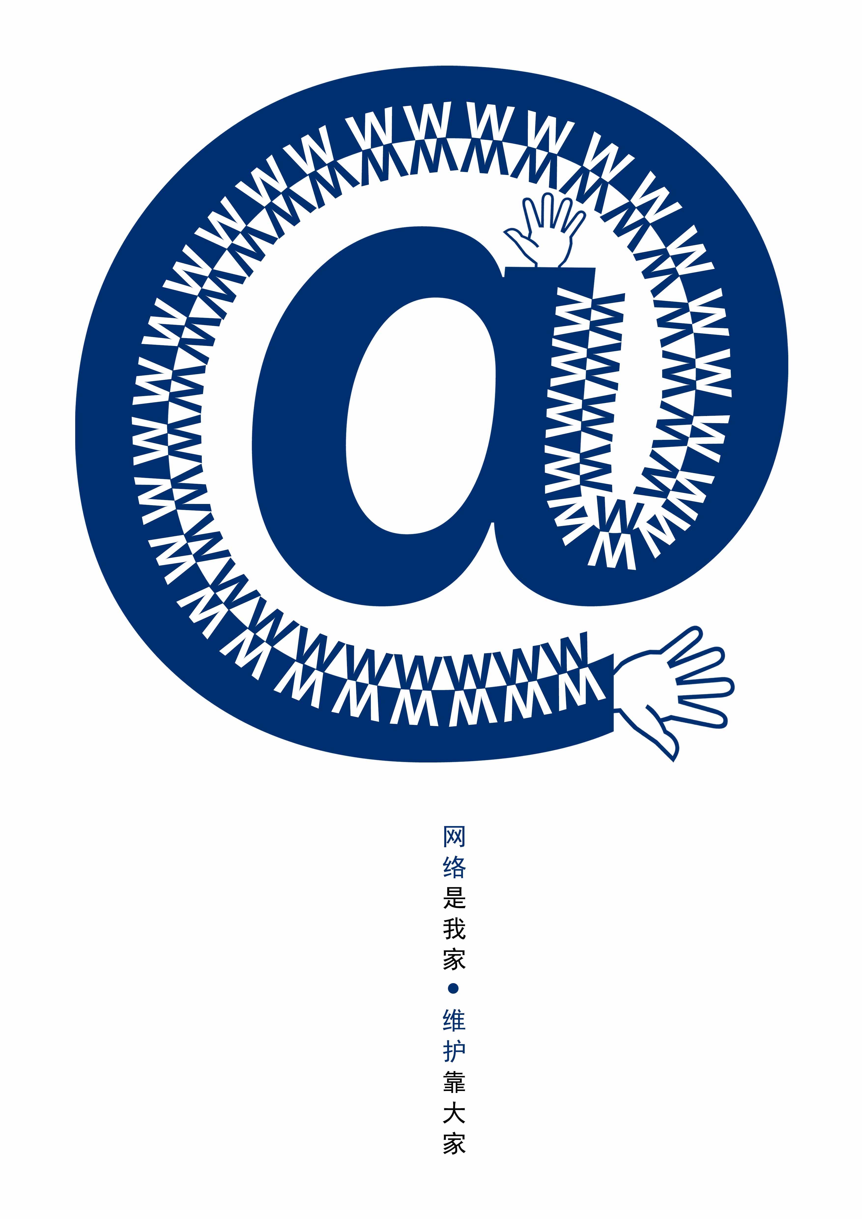 """""""2015中国好网民 公益广告设计活动"""" 平面作品468号:网络维护"""