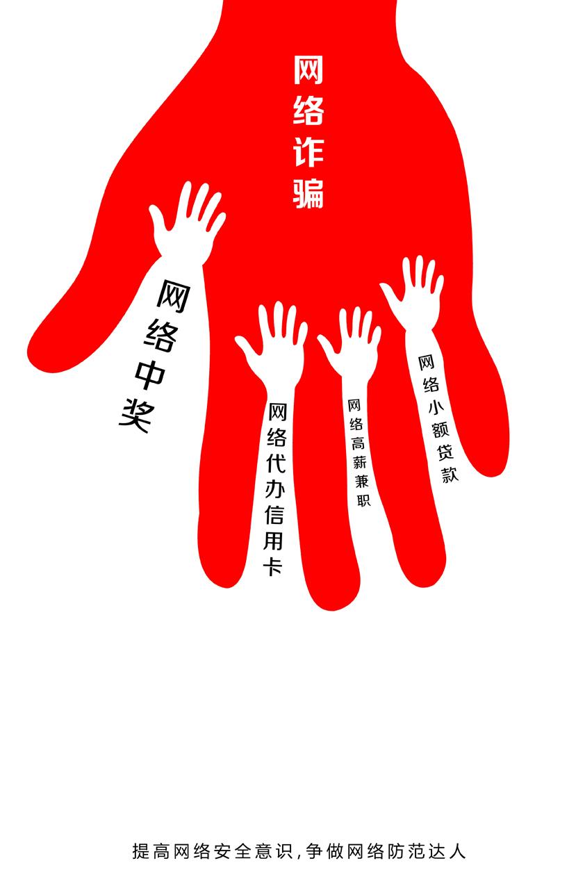 """""""2015中国好网民 公益广告设计活动"""" 平面作品527号:网络手指篇"""