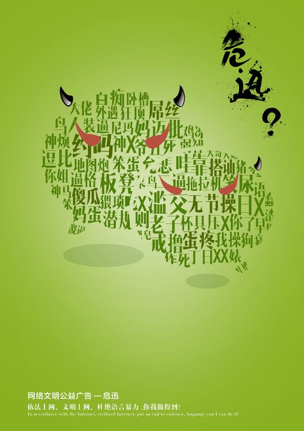 """""""2015中国好网民 公益广告设计活动"""" 平面作品543号:微信—""""危信"""""""