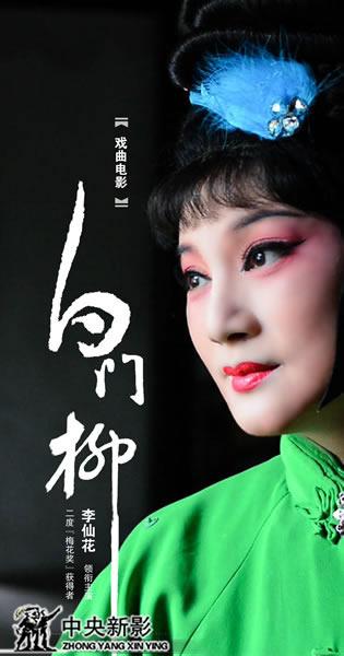 广东汉剧电影《白门柳》海报