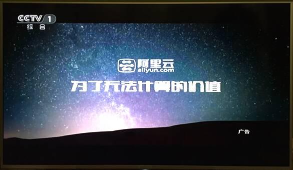 """阿里云在《新闻联播》后向全中国一分钟""""告白"""""""