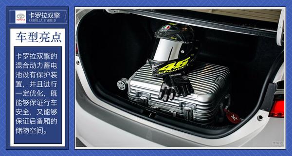 据悉,卡罗拉双擎所采用的蓄电池无需外部充电、定期更换和特殊的维护,其蓄电池模块、蓄电池监控单元和系统主继电器以最优的方式排列在一个单体部件内,冷却风扇也优化配置在混合动力蓄电池上部,以实现紧凑的体积尺寸,因此实现了宽敞的后背厢空间。混合动力蓄电池设有保护装置,在受到外力撞击时能自动切断供电,确保使用安全。此外,一汽丰田卡罗拉双擎还将提供电池8年或20万公里的保修服务以及整车5年或14万公里的免费保修保养。