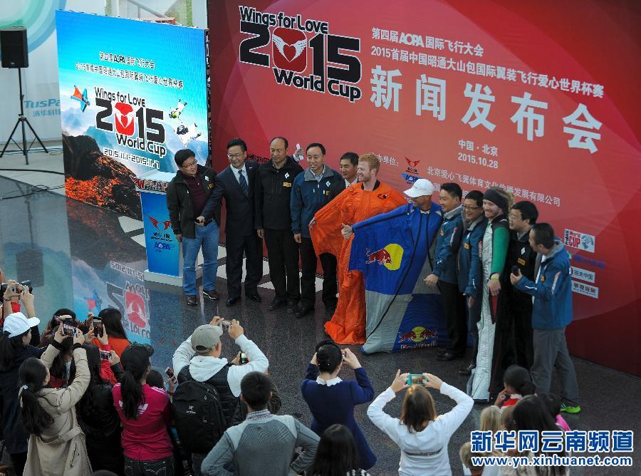 В провинции Юньнань пройдет международный конкурс вингсьютов