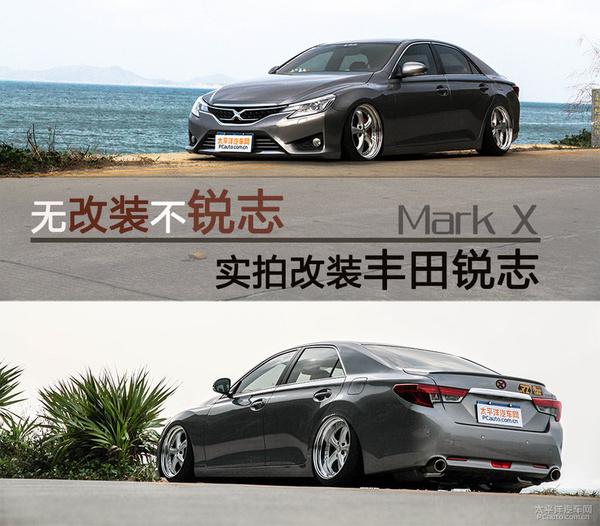 实拍改装2013款丰田锐志 无改装不锐志高清图片