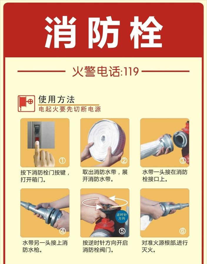 消防栓使用方法_科教_央视网(cctv.com)