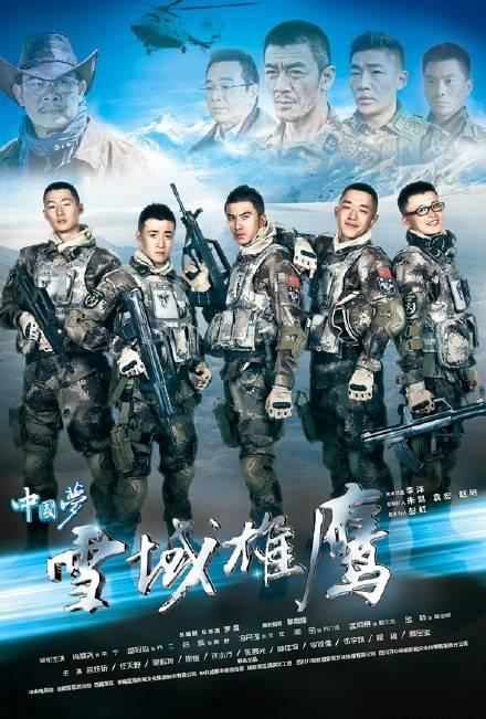 《雪域雄鹰》 CCTV-1开播