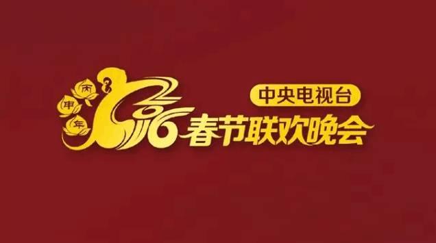 2016央视猴年春晚Logo亮相