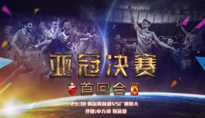 亚冠决赛首回合 今日   :45 迪拜阿赫利 vs 广州恒大 cctv