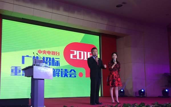 中央电视台2016年广告招标重点节目解读会