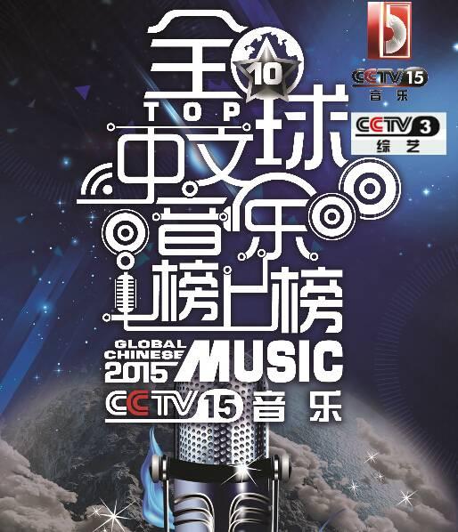 《全球中文音乐榜上榜》:好音乐,世界都在听