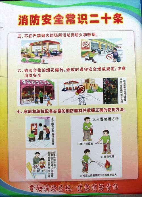 消防安全常识20条