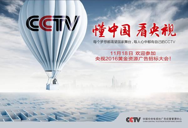 中央电视台2016广告招标预售全新理念