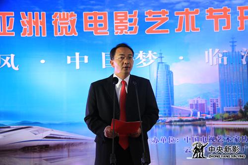 临沧市委副书记、市长杨浩东致辞