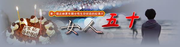 点击↑纪录片《女人五十》中央新影集团官网专题报道