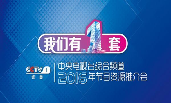 2016央视一套节目资源全面发布