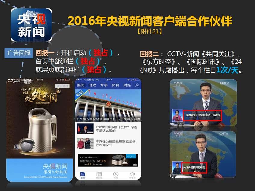 2016央视新媒体广告招标资源解读