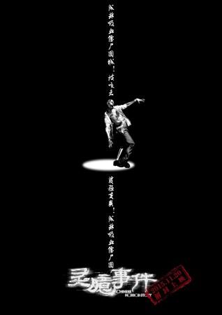 解封上映的恐怖电影《灵臆事件》曝光五张极简海报,巧妙通过黑白剪影