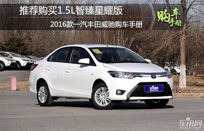 2016款丰田威驰 售价表(厂商指导价)
