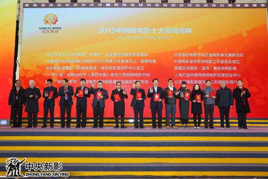 """""""2015中国微电影十大新闻事件""""颁奖"""