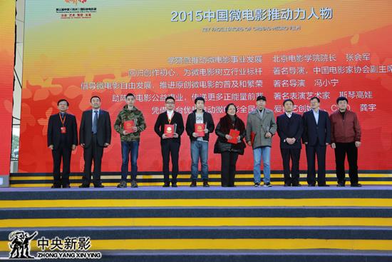 """""""2015中国微电影推动力人物""""颁奖"""