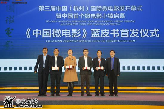 《中国微电影》蓝皮书首发活动