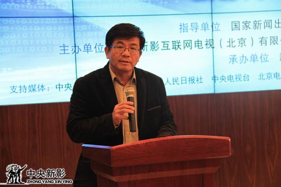 中央新影集团党委副书记、副总裁、中视新影互联网电视有限公司董事长赵捷致辞
