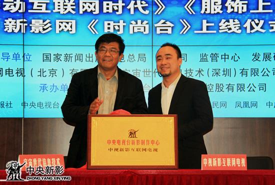 中视新影互联网电视(北京)有限公司揭牌仪式