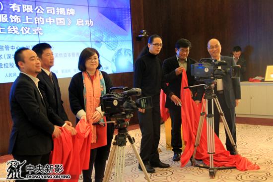 纪录片《移动互联网时代》《服饰上的中国》启动仪式