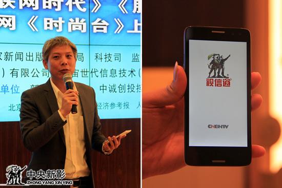 展示CNBNTV新影牌裸眼3D 智能手机