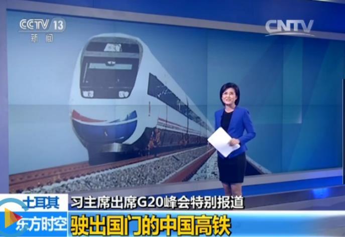東方時空》習主席出席G20峰會特別報道  土耳其:駛出國門的中國高鐵