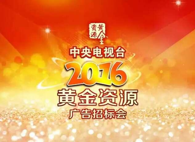 中央电视台2016广告招标