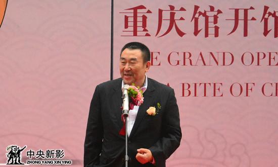 中央电视台副台长高峰先生出席活动并致辞