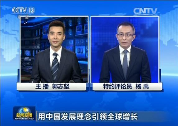 全球资讯_《新闻联播》专家评论apec会议:用中国发展理念引领全球增长