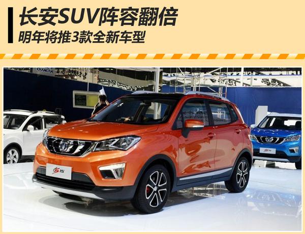 长安SUV产品将翻倍 明年推3款全新车型高清图片