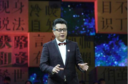 《中国成语大会》第二季:年度最快乐的文化节