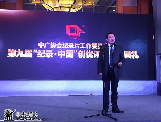 中央电视台副台长、中国广播电影电视社会组织联合会纪录片工作委员会会长高峰