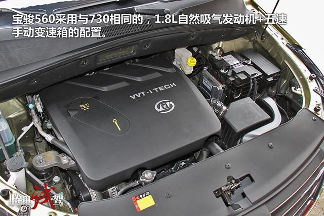 宝骏560 1.8L发动机-宝骏560对比长安CS35 9万元高品质SUV对决高清图片