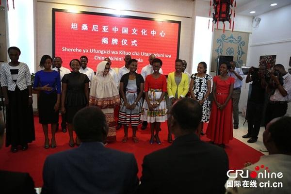 الصين تفتح أول مراكزها الثقافية في تنزانيا