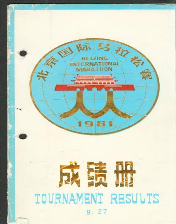1981年首届北马赛使用的成绩册