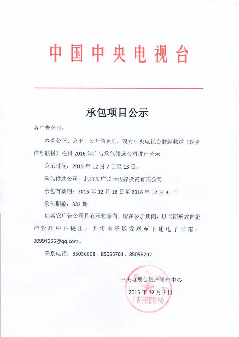 《经济信息联播》承包项目公示